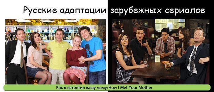 Зарубежные сериалы и их русские ремейки (2 фото)