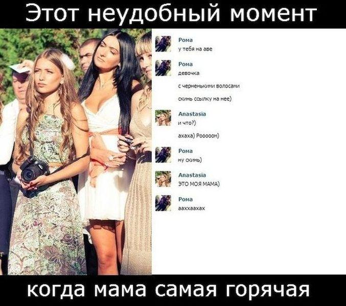 Неловкий момент для каждой девушки (8 фото)