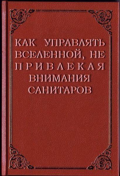 Выдуманные названия книг (27 фото)