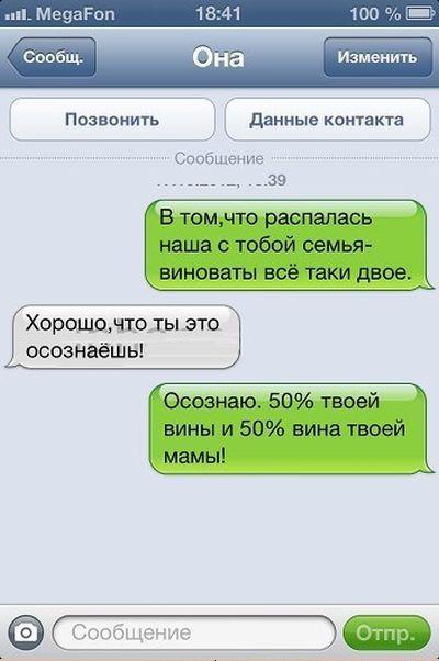 Прикольные СМС-переписки. Часть 3. (49 фото)