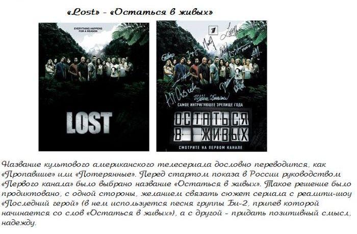 Странный перевод известных фильмов (14фото)