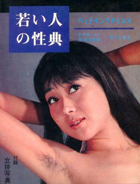 Сексуальное пособие 60-х годов для японцев (11 фото)