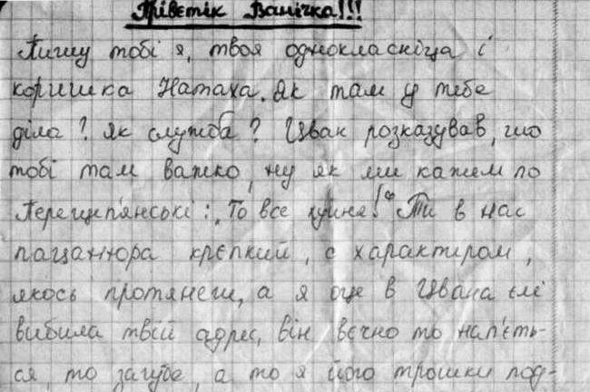 красивое письмо мужчине для знакомства пример