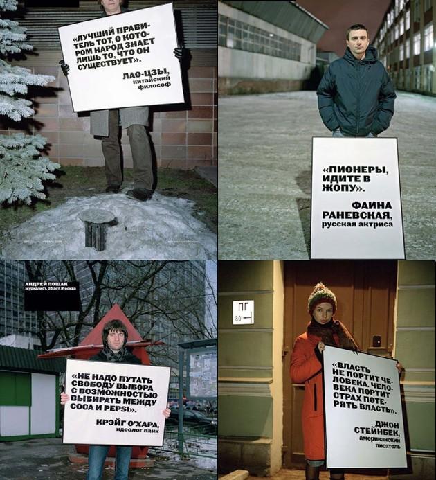 О демократии в России (16 фото)
