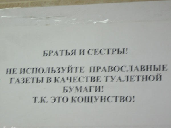 http://fishki.net/picsw/112009/20/post/pravoslavie/pravoslavie001.jpg