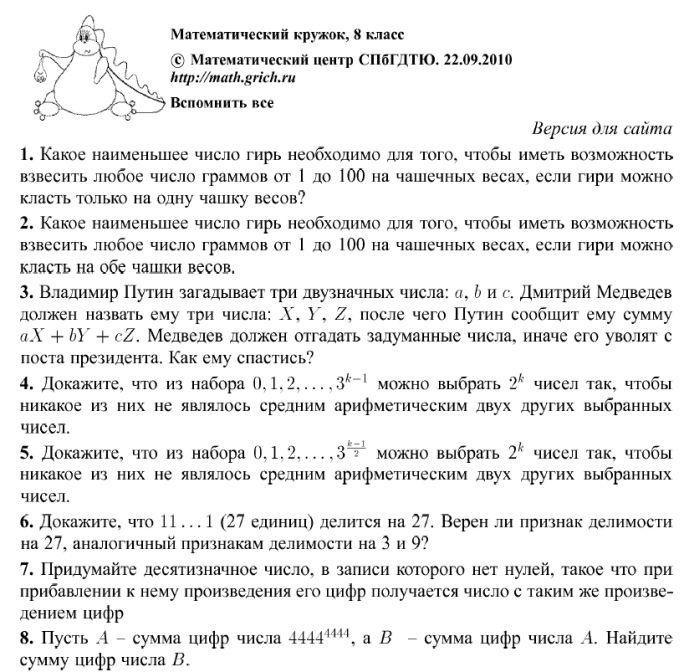 Математика 1 класс прописи распечатать Математические