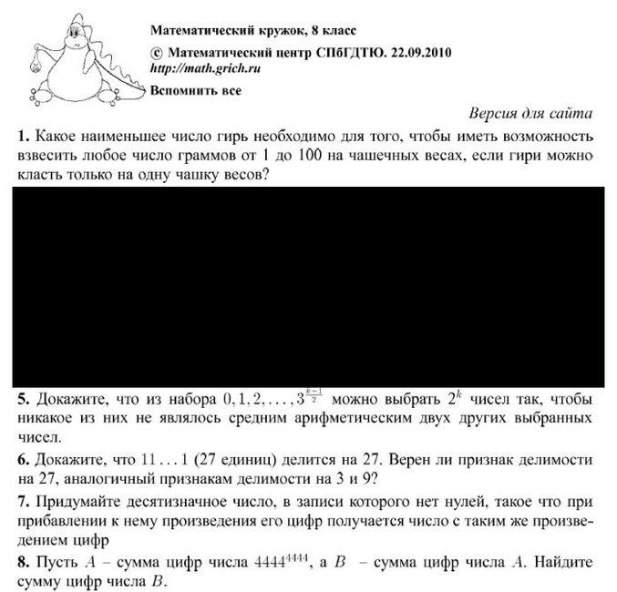 Задачки по математике для 8 класса (1 фото)