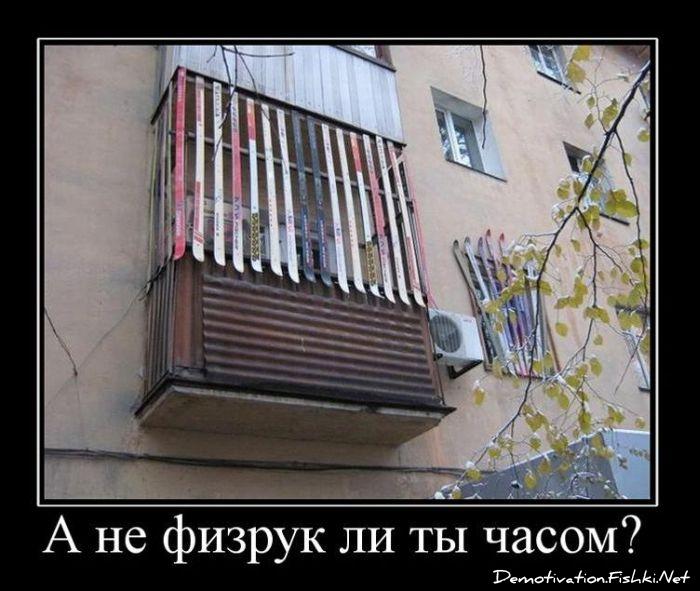 можно картинки про балконы прикольные прошлым его
