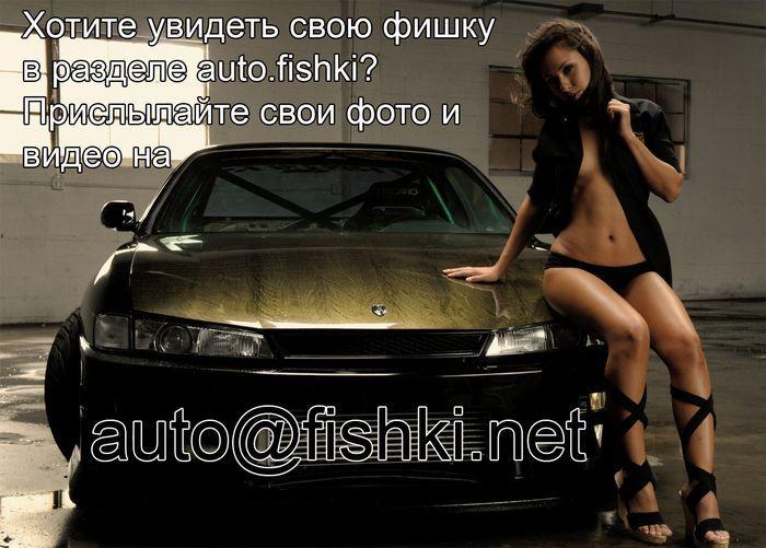 Теперь вы можете присылать нам свои фото и видео для АВТОФИШЕК!!!