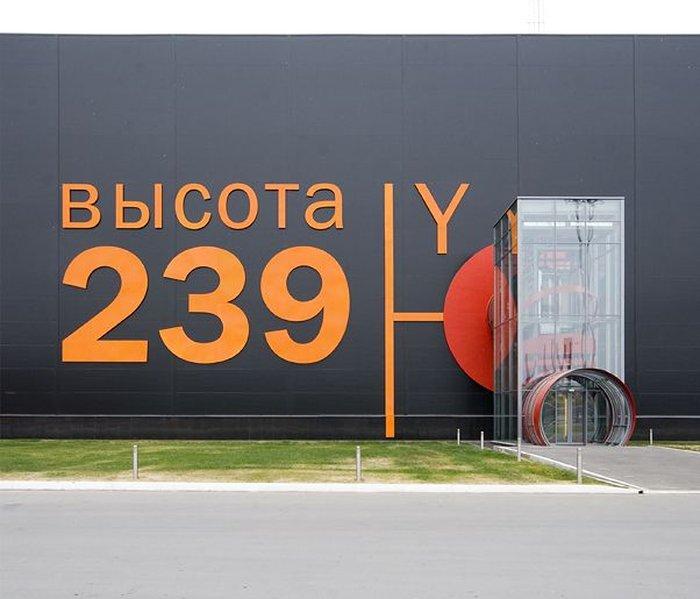Челябинск. Высота 239. (72 фото)