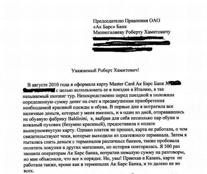 Письмо в банк (2 картинки)