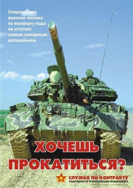 Казахские армейские агитационные плакаты... (7 фото)