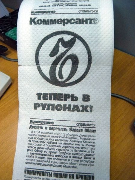 газета «Коммерсант»