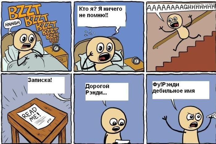 Комикс про Рэнди (7 картинок)