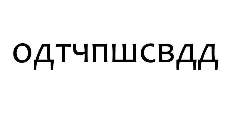 Что скрывается за этими буквами? (1 фото)