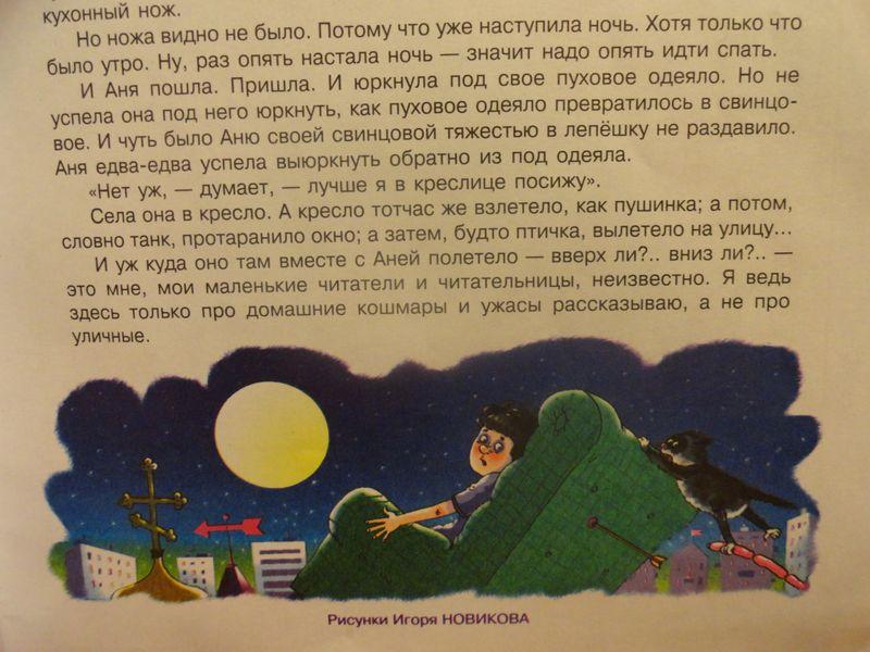 Сказочный бред для мальчиков и девочек (6 фото)