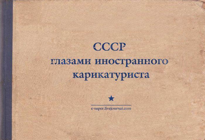 СССР глазами иностранного карикатуриста (36 фото)