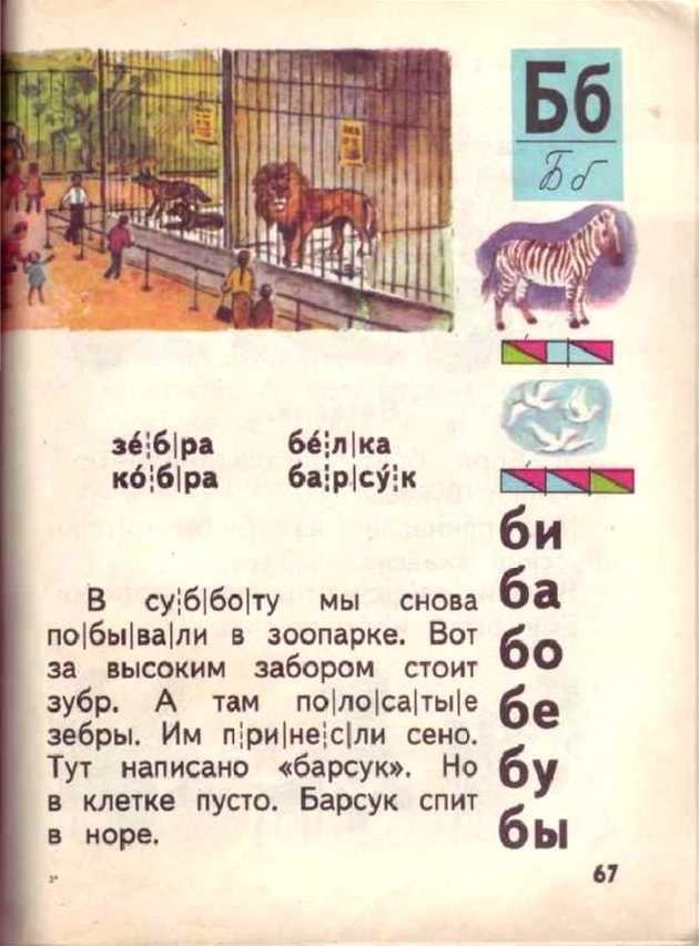 Букварь, 1987 год (136 фото)