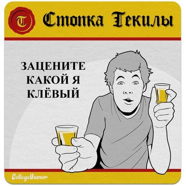 Что можно сказать о нас по напиткам (17 фото)