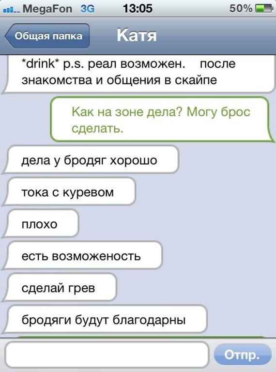 Sms пор секс