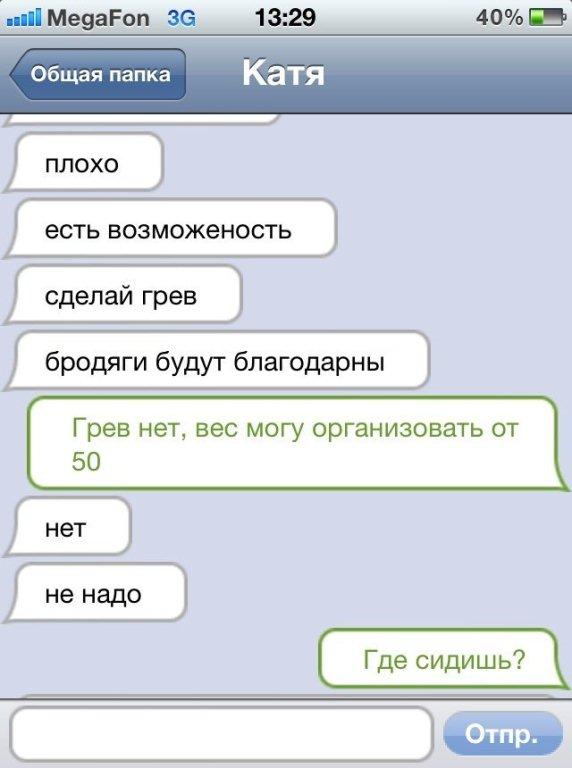как отправить смс на канал знакомств