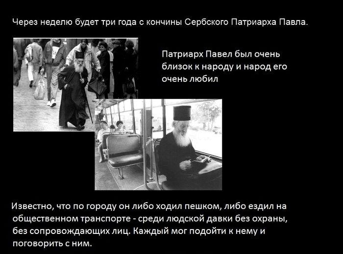 Настоящий Патриарх (2 фото)