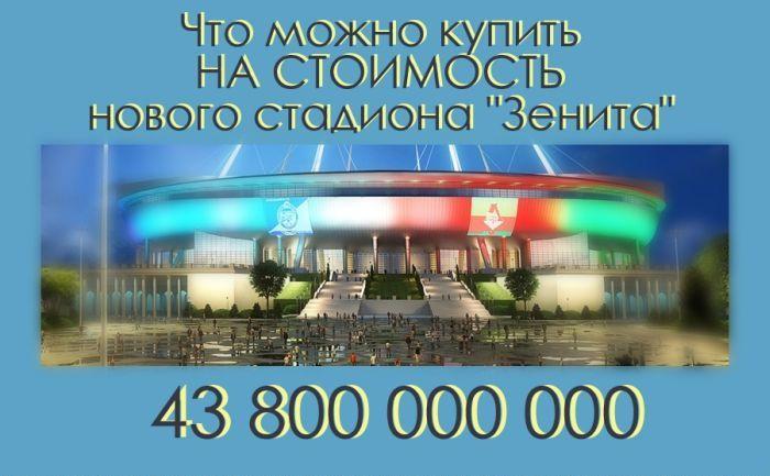 Стадион Зенит или... (1 фото)