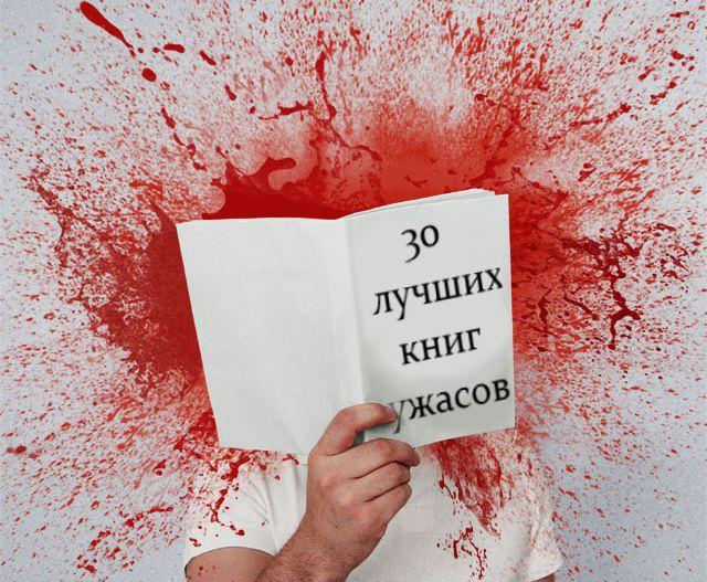 Лучшие книги ужасов. Топ 30 (31 фото)