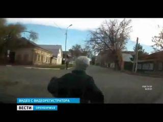 Сбили первоклашку в Оренбурге