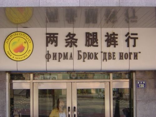 http://ru.fishki.net/picsw/112012/21/post/torg/torg-0010.jpg