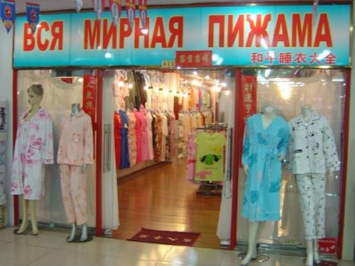 http://ru.fishki.net/picsw/112012/21/post/torg/torg-0015.jpg