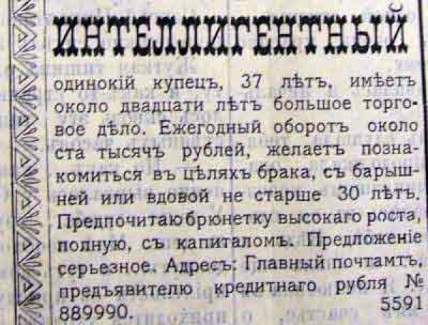 Объявления из брачной газеты 1907 г 11