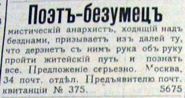объявления знакомств из газеты судьба