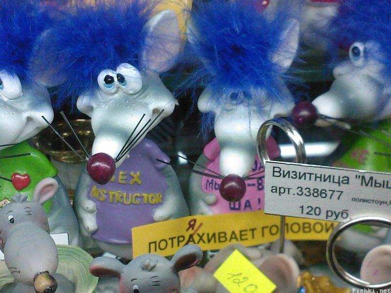баннерная прикольные картинки про магазин игрушек схеме охотника