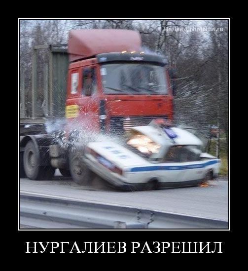 Демотиваторы на дорожную тему ...