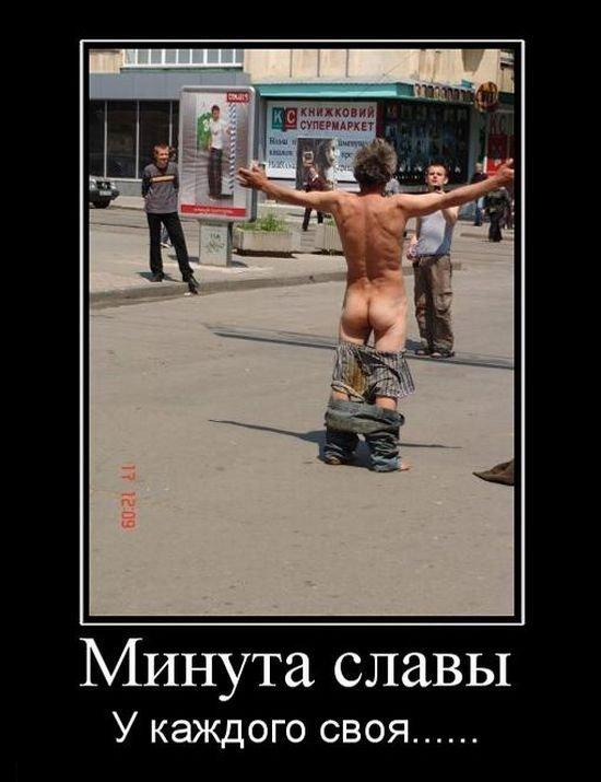 http://fishki.net/picsw/122009/30/post/demot/demotivatory_99.jpg