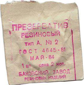 Кроме прямого назначения, презерватив является одним из предметов домашнего хозяйства. Если поместить его в носок или рукав рубашки, в нем можно носить воду. В него может войти примерно полтора литра; при этом он растягивается в длину до 30 сантиметров.