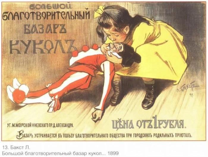 Русский плакат конца XIX -начала XX века (48 фото)