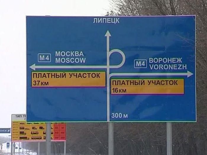 В первый день платный участок трассы «Дон» заработал более 1 млн. рублей (текст)