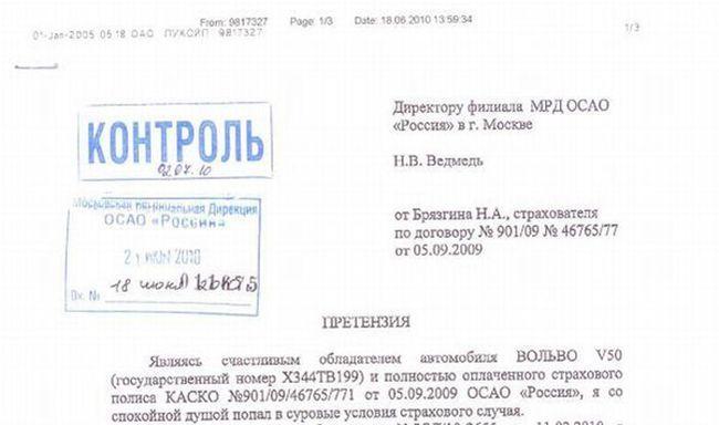 Страховая претензия от владельца полиса КАСКО (3 фото)