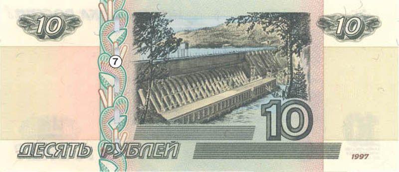 <b>ДЕНЬГИ, КОТОРЫЕ МЫ ПОТЕРЯЛИ</b><br/>В России 1 января 2010 года был полностью прекращен выпуск бумажных банкнот достоинством 10 рублей, которые в перспективе должны быть вытеснены стальными монетами с медным покрытием соответствующего достоинства. По оценкам Банка России, более долговечные монеты всего за 10 лет позволят сэкономить около 18 млрд. рублей, которые ушли бы на изготовление замен износившимся бумажным десятирублевым купюрам. Из неудобств, кроме увеличившегося веса кошелька, будет невозможность проведения через терминал платежей не кратных 50 рублям.