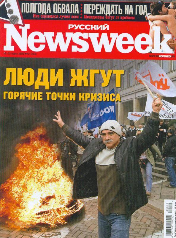 <b>ЖУРНАЛ, КОТОРЫЙ МЫ ПОТЕРЯЛИ</b><br/>В октябре этого года вышел последний номер еженедельного  журнала Русский Newsweek. Выпуск его был прекращен по экономическим соображениям.