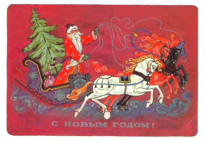 Старые (Советские) новогодние открытки. С Новым 2019 годом товарищи