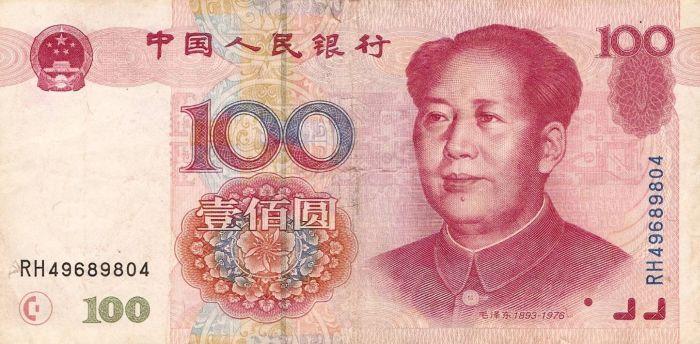 100 юаней... Серьезная защита от подделок (2 фото)