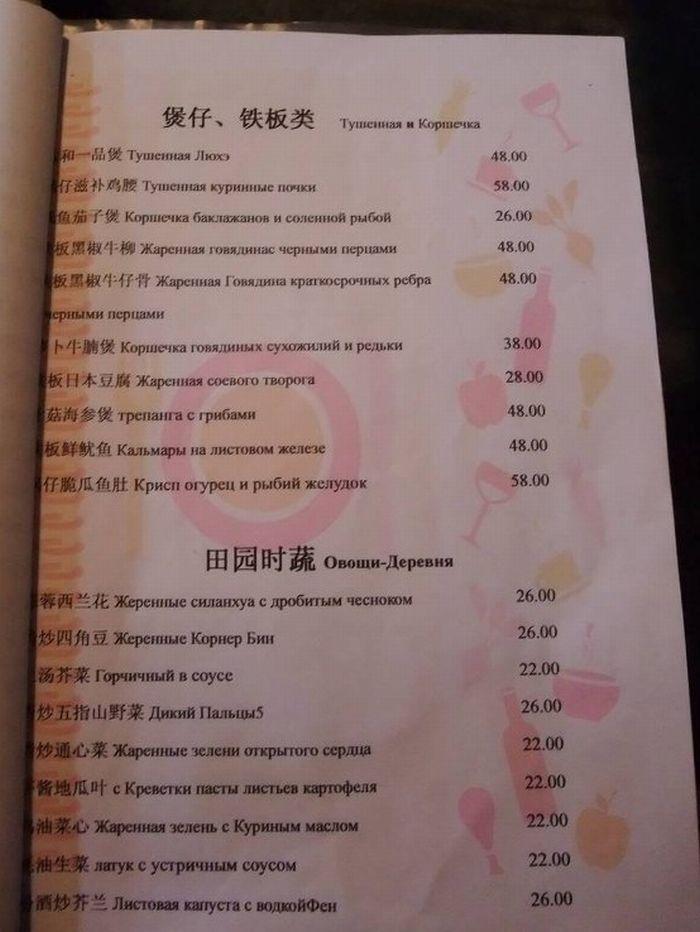 Китайское меню на русском языке (5 фото)