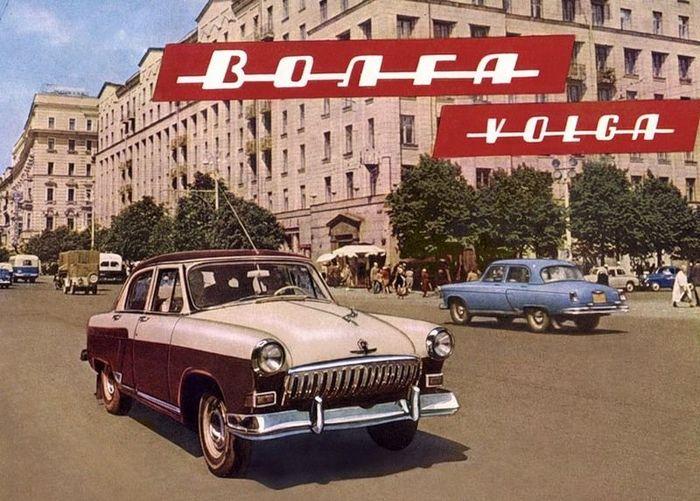 Советские автомобили на рекламных фотографиях (14 фото)
