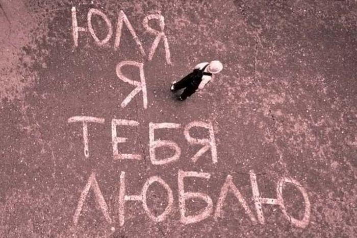 Пост про любовь (36 фото)