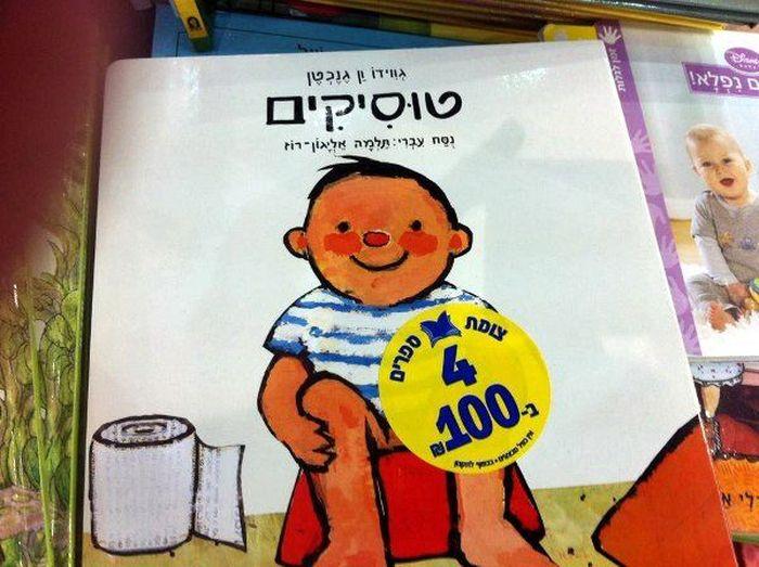 Книга про попы (11 фото)