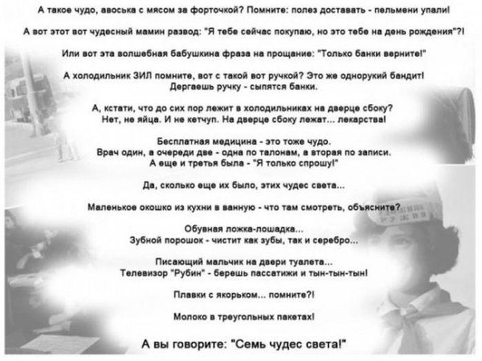 Ностальгия для рожденных в СССР (11 фото)