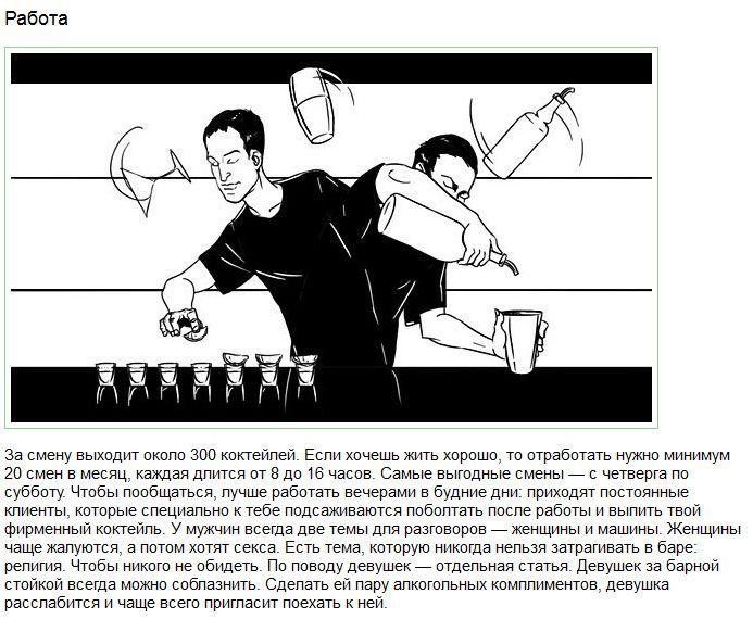 Как всё устроено: Работа заведения глазами бармена (15 фото)